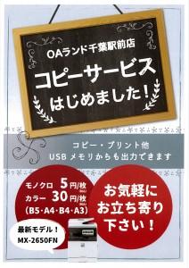 千葉駅前店コピーサービス