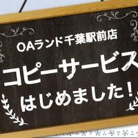 編集済み千葉駅前店コピーサービス