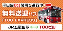 平日約8分間隔で運行中 無料送迎バス「TOC EXPRESS」