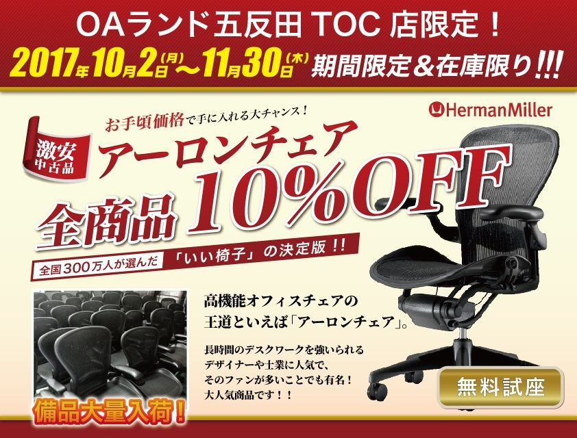 【10・11月限定】中古アーロンチェア10%OFF!!のイメージ