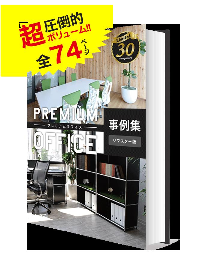 dl_officebook_img74