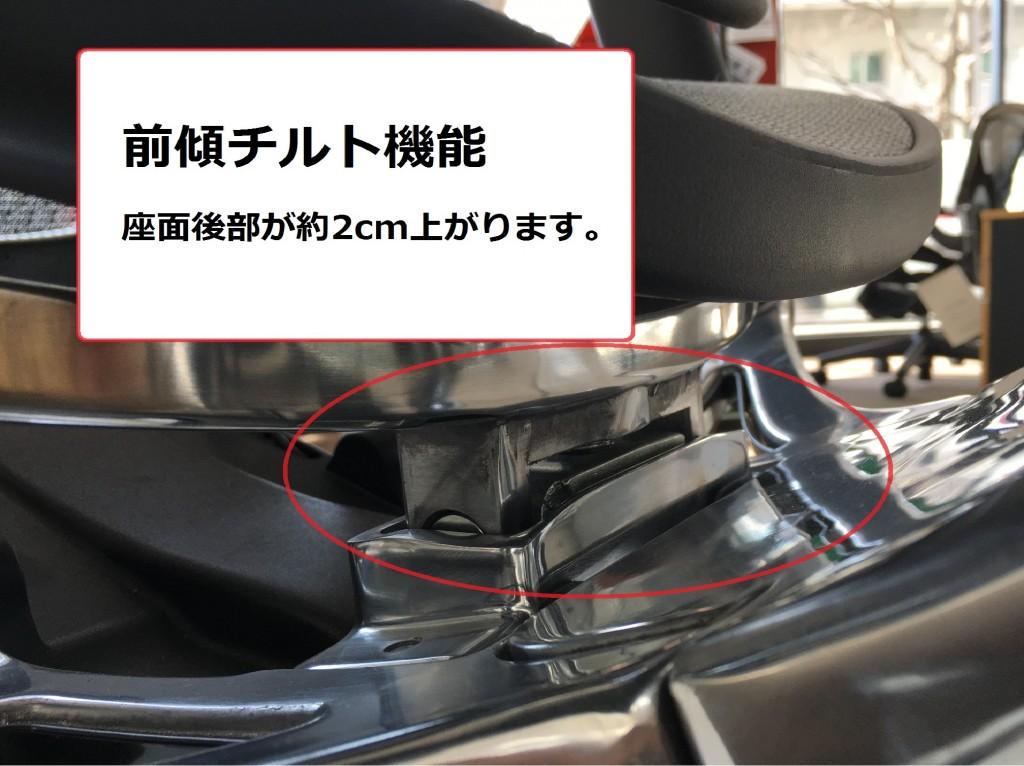 座面後部が約2cm程度高さを上げることができます。デスクに向かう姿勢を助けてくれる嬉しい機能です。