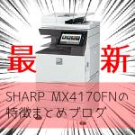 MX-4170FN コピー機