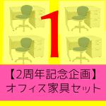 オフィス家具セット 福岡