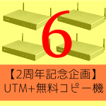 UTM セキュリティ 無料コピー