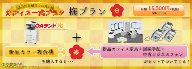 オフィス一式 梅 セット 福岡