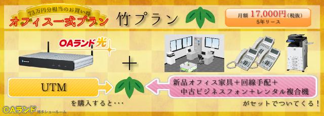 オフィス一式 竹 セット 福岡