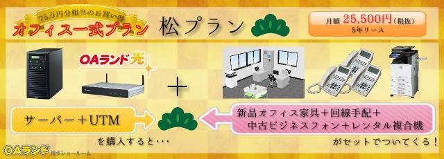 オフィス一式 松 セット 福岡