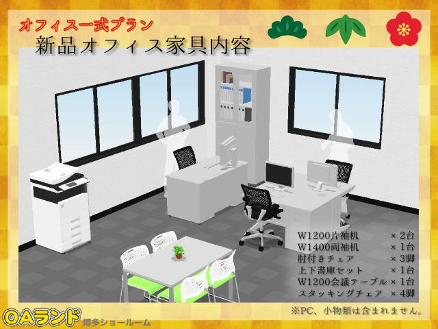 オフィス一式 オフィス家具 セット 福岡