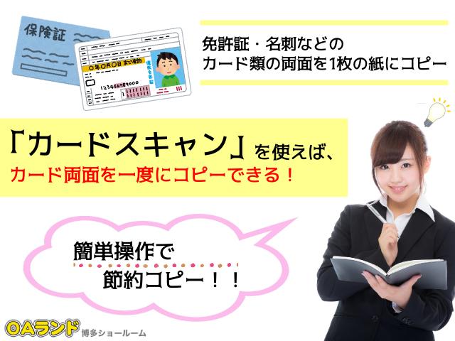 カードスキャン コピー 福岡