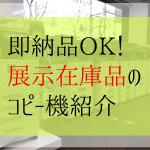 即納品 展示 コピー機 複合機 福岡 博多