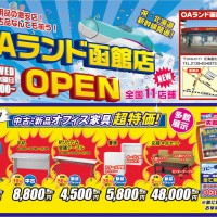 OAランド函館ショールーム│オープンチラシ(表)
