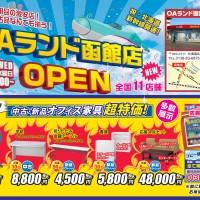 JPEG【最終版】函館店OPENチラシ_両面(B4)表