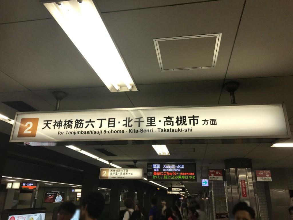 日本橋駅2番乗場