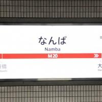 御堂筋なんば駅