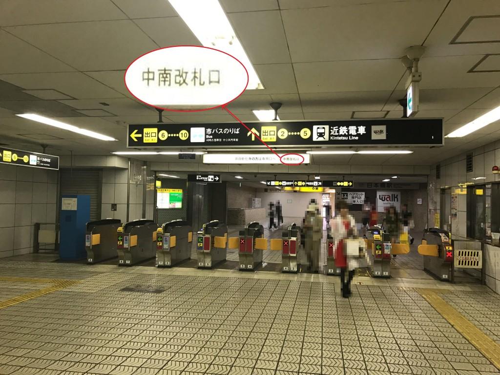 日本橋駅中南改札口
