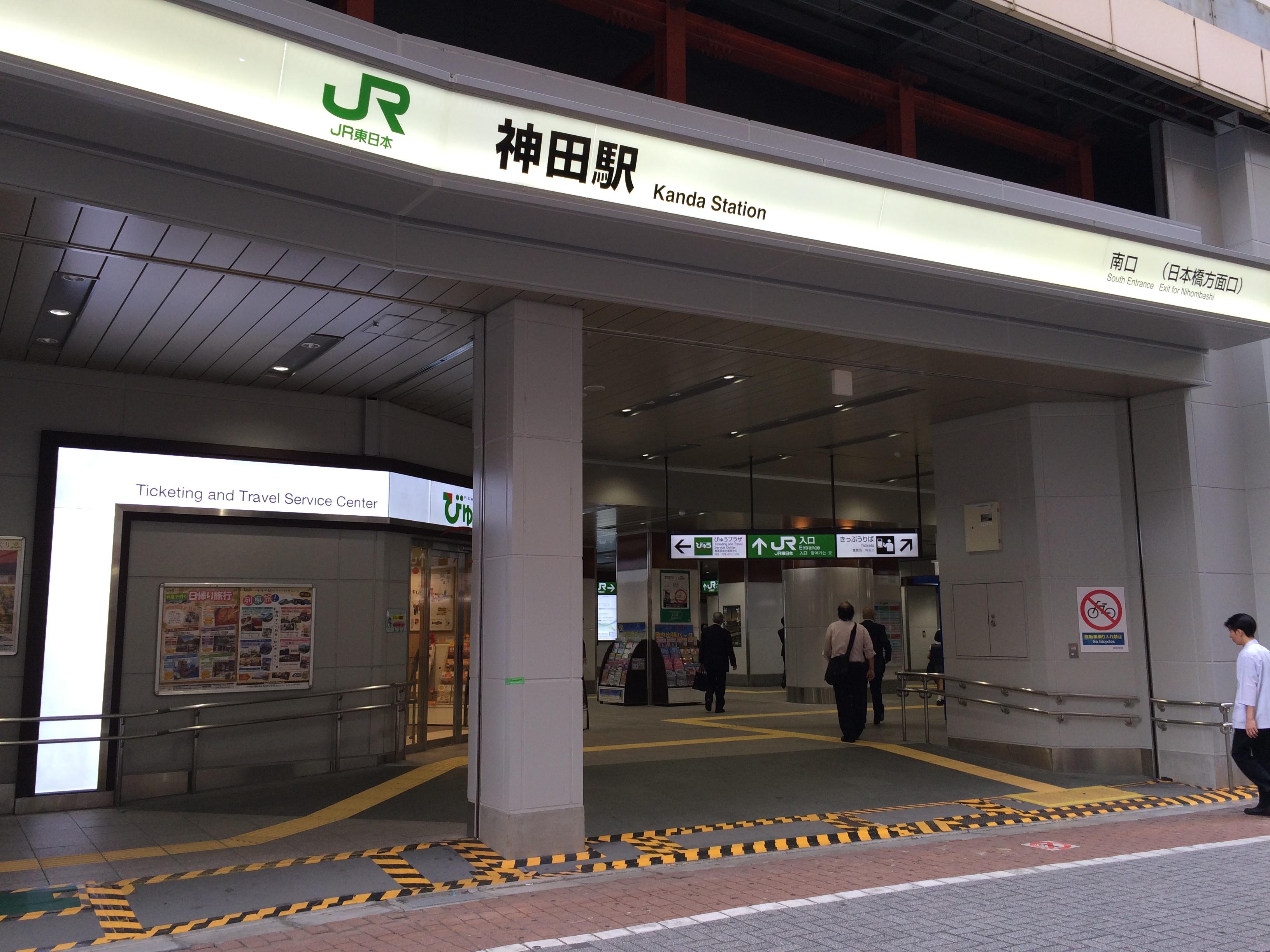 スギ薬局グループ 神田駅東口店のアルバイト・ …