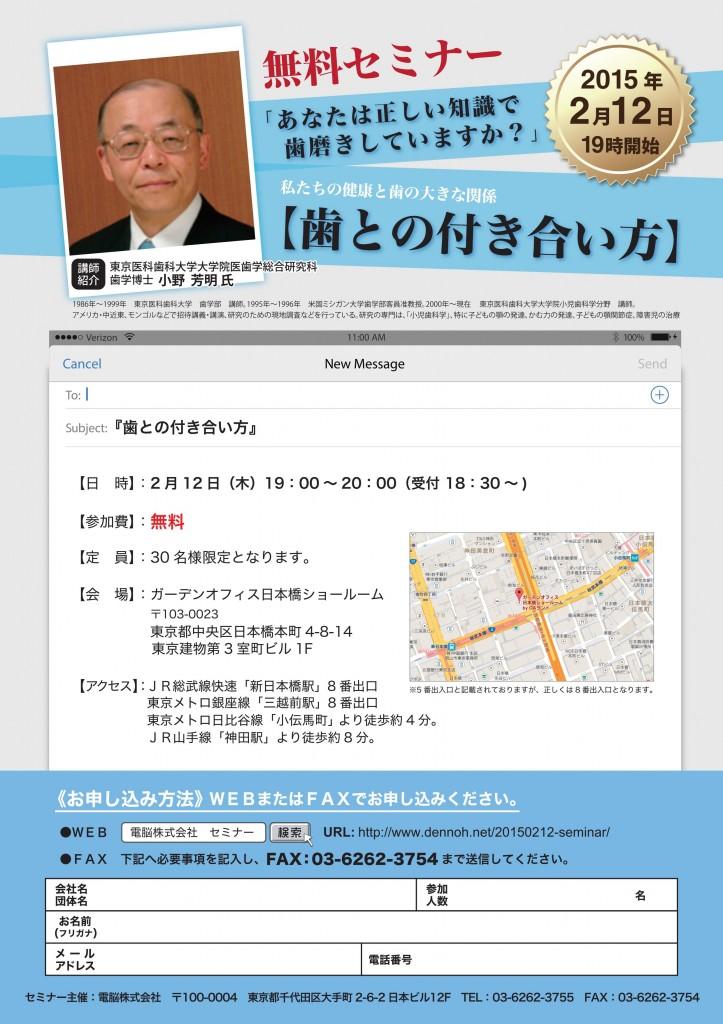 【無料セミナー】歯との付き合い方(2月12日19時) (1)
