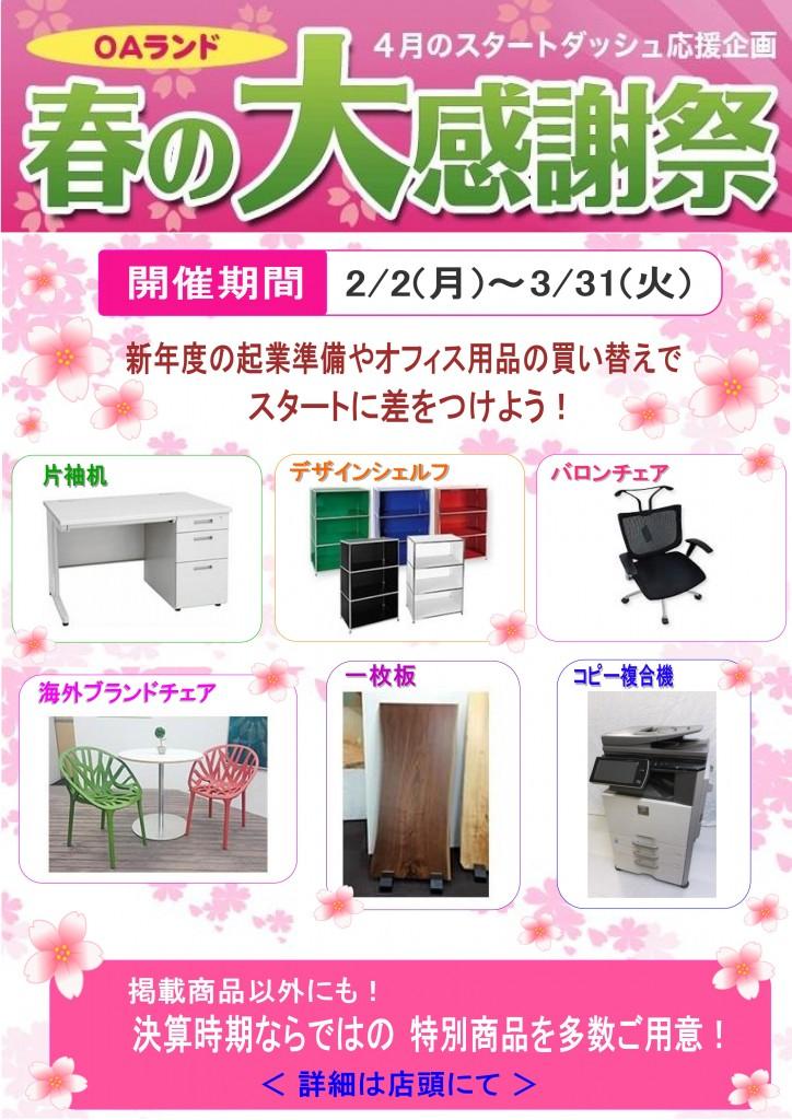 春の大感謝祭・日本橋ショールーム展示家具のご紹介