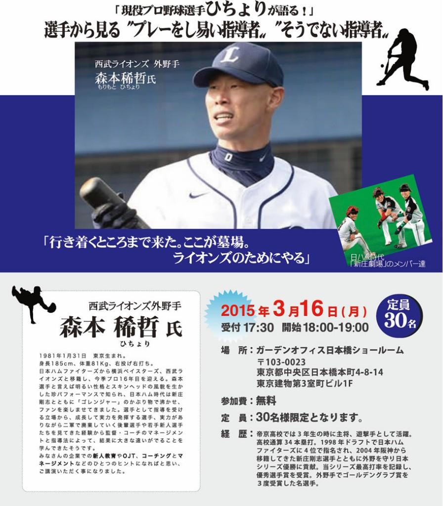 20150316_morimoto_title