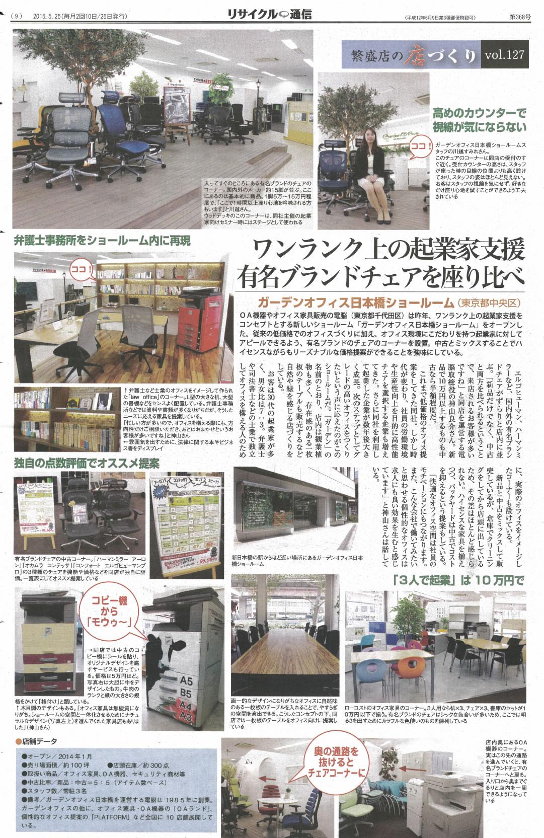 20150525_kiji_b
