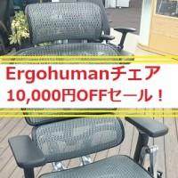 Egohuman
