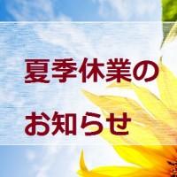 夏季休業2017
