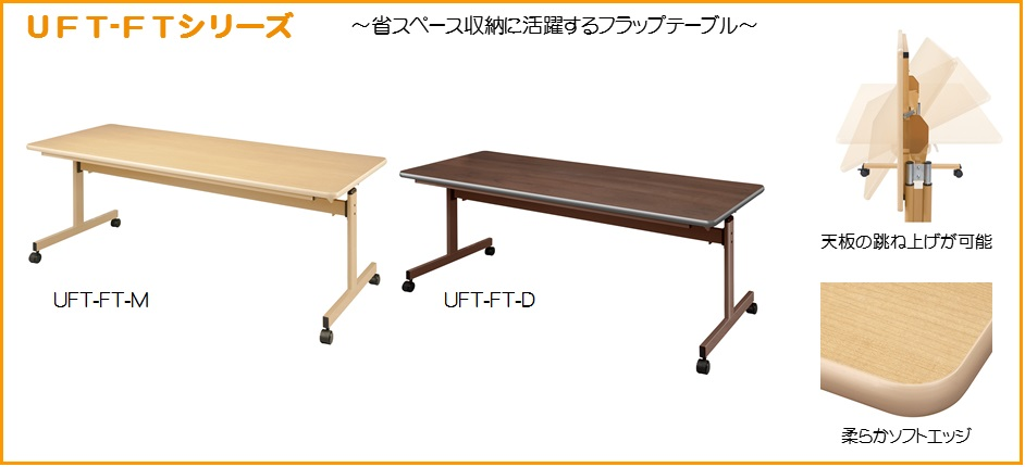 UFT-FTシリーズトップ
