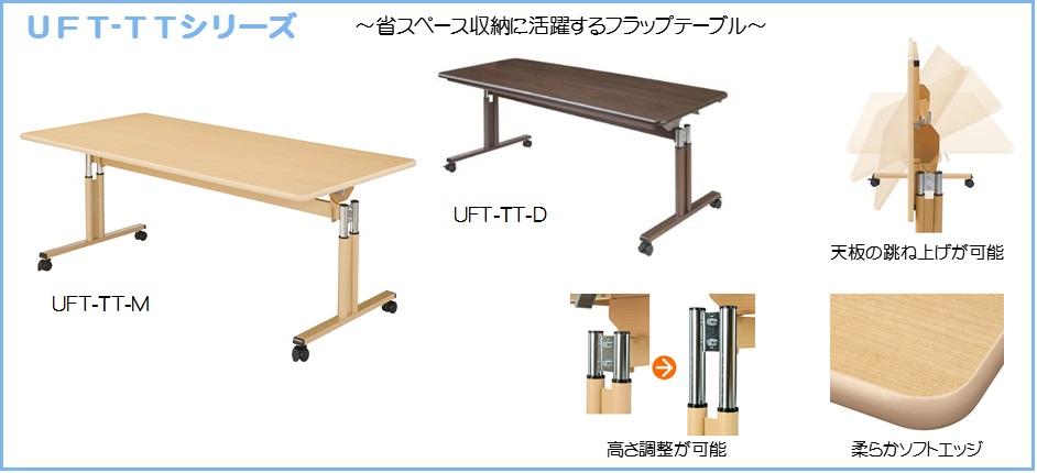 UFT-TTトップ