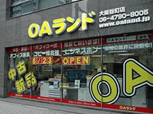 OAランド大阪谷町店