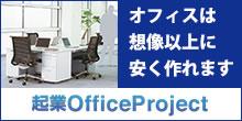 オフィスは想像以上に安く作れます 起業OfficeProject