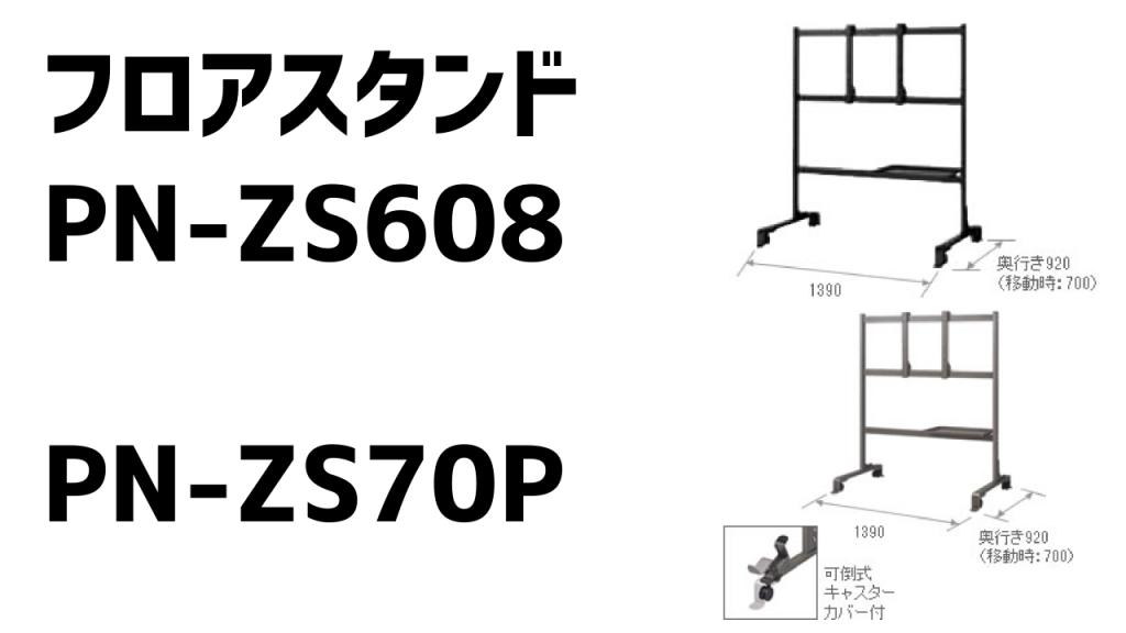 PN-ZS608 PN-ZS70F123