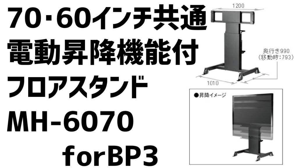 MH-6070 forBP3