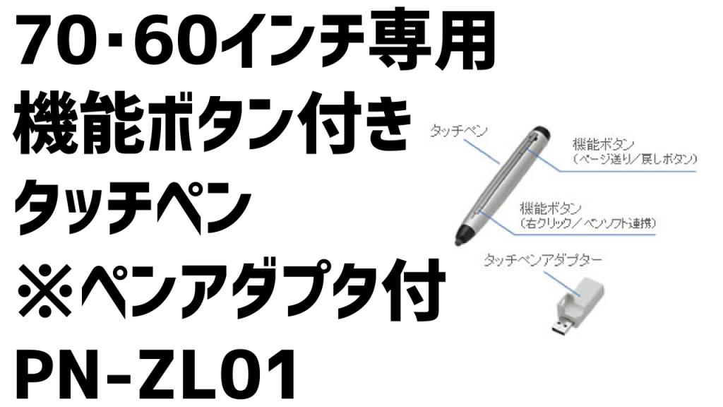 PN-ZL01