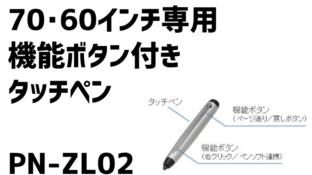 PN-ZL02