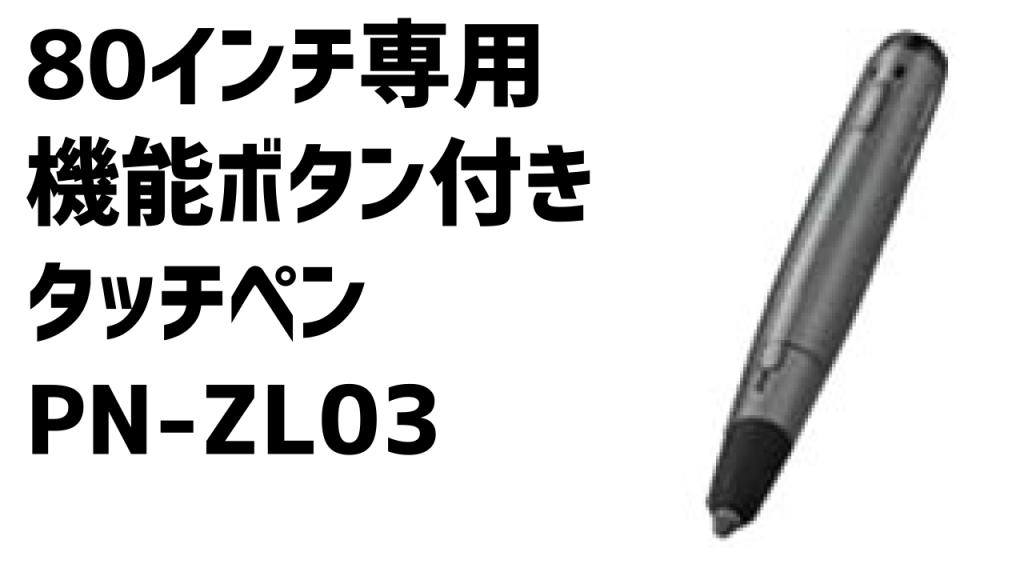 PN-ZL03