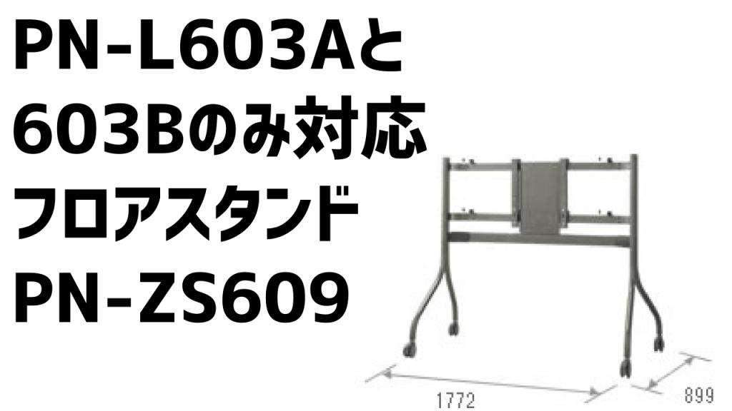 PN-ZS609