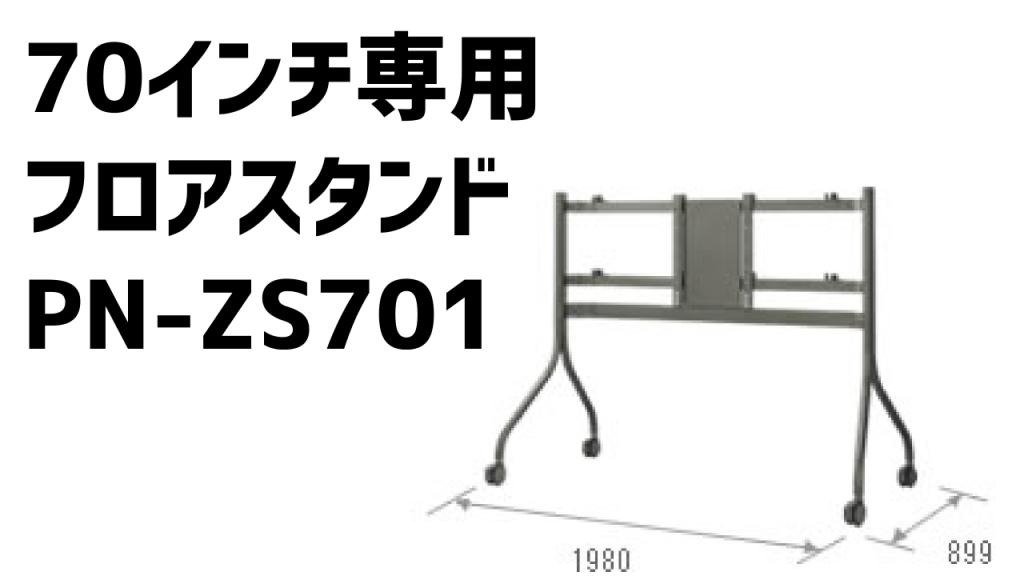 PN-ZS701