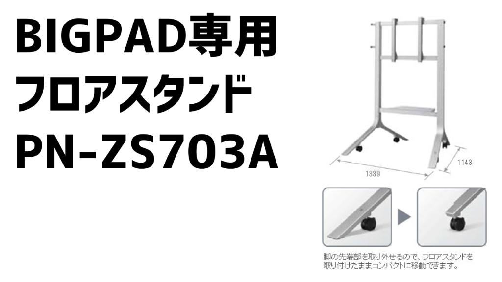 PN-ZS703A