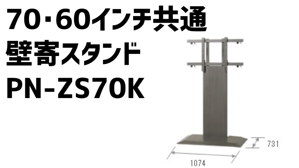 PN-ZS70K