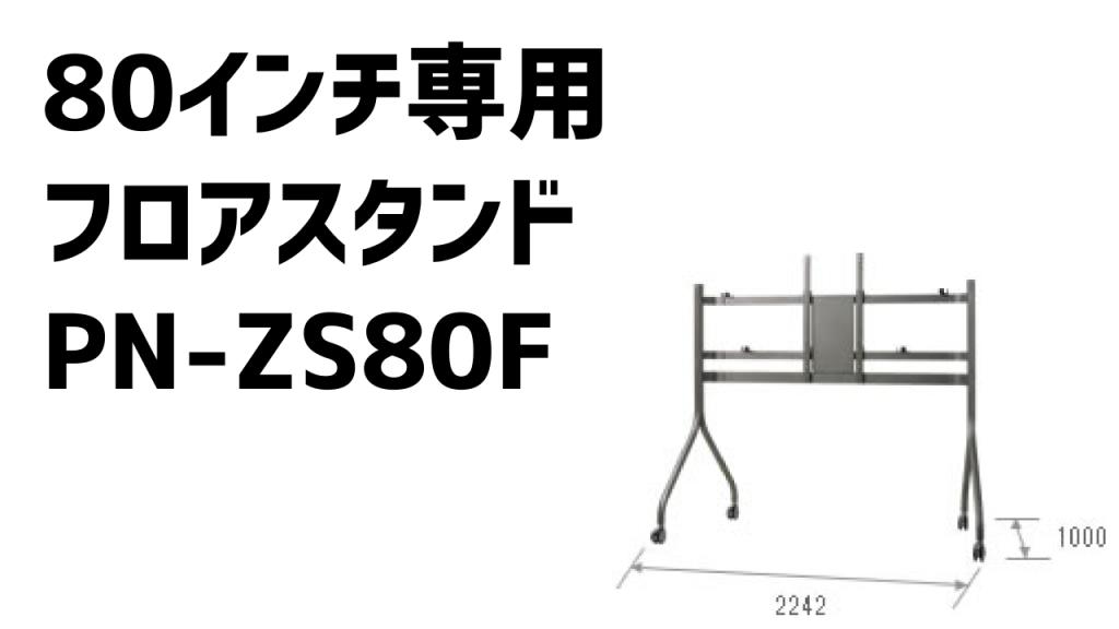 PN-ZS80F