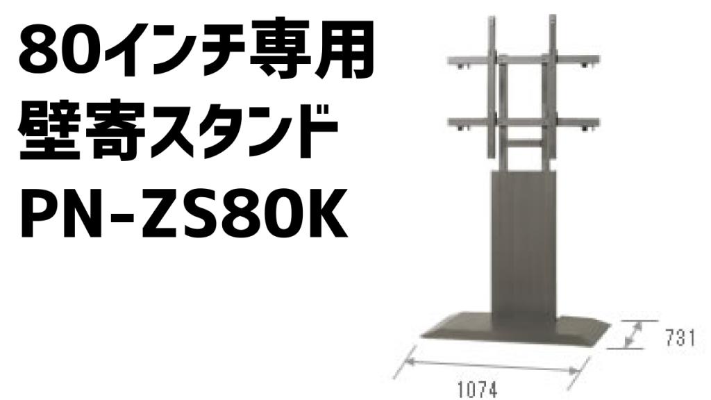 PN-ZS80K