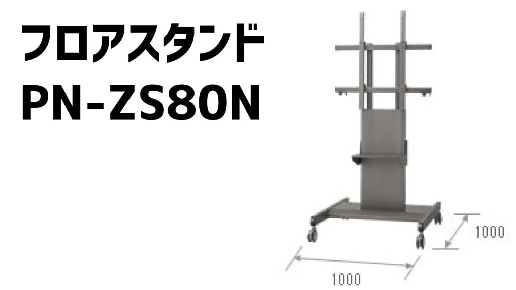 PN-ZS80N