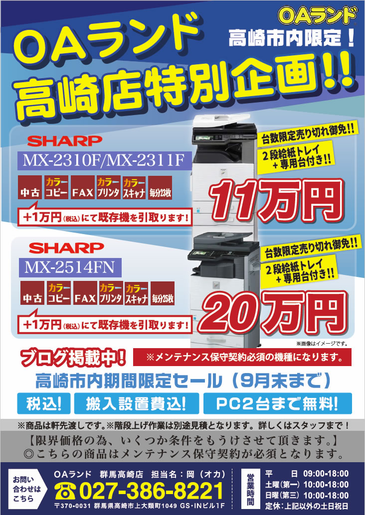 9月末まで中古コピー機を特価で大放出!のイメージ