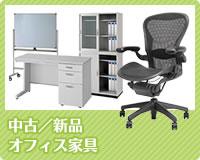 中古/新品 オフィス家具
