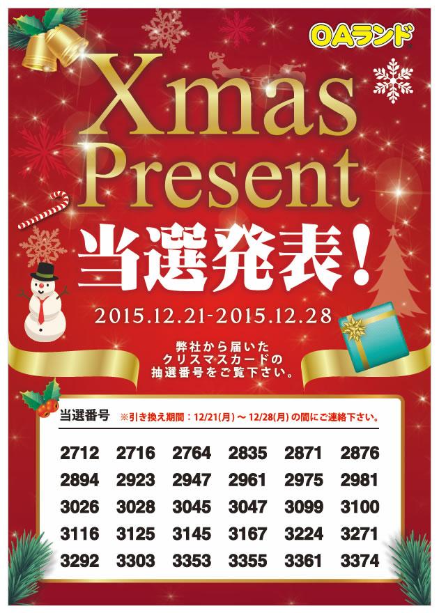 xmas_present_2015