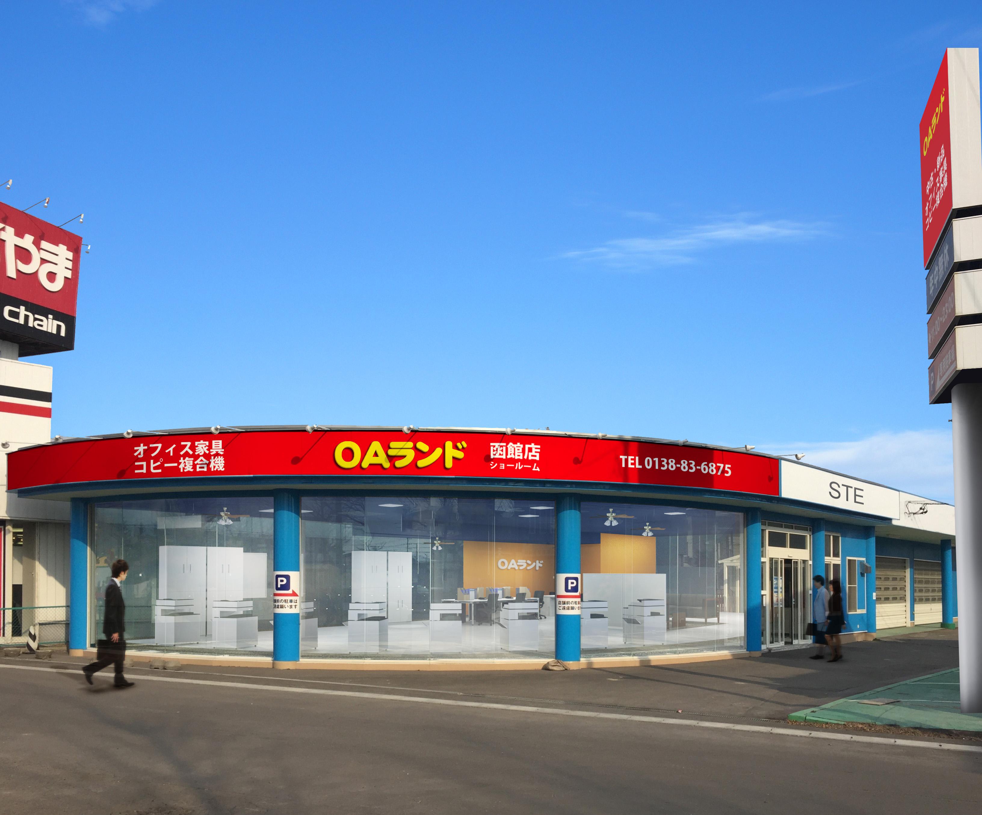 OAランド函館ショールーム 外観イメージ