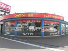 OAランド函館ショールーム