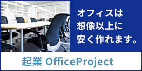 起業 OfficeProject